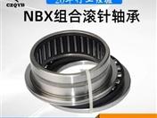 组合轴承NBX