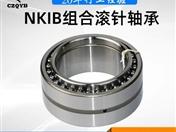 组合轴承NKIB